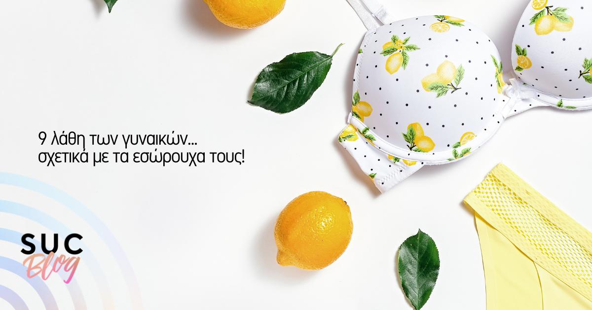 Εικόνα του blog με ένα μαγιό με σχέδιο λεμόνια και  ένα διακοσμητικό λεμόνι και φύλλα πάνω σε ένα τραπέζι