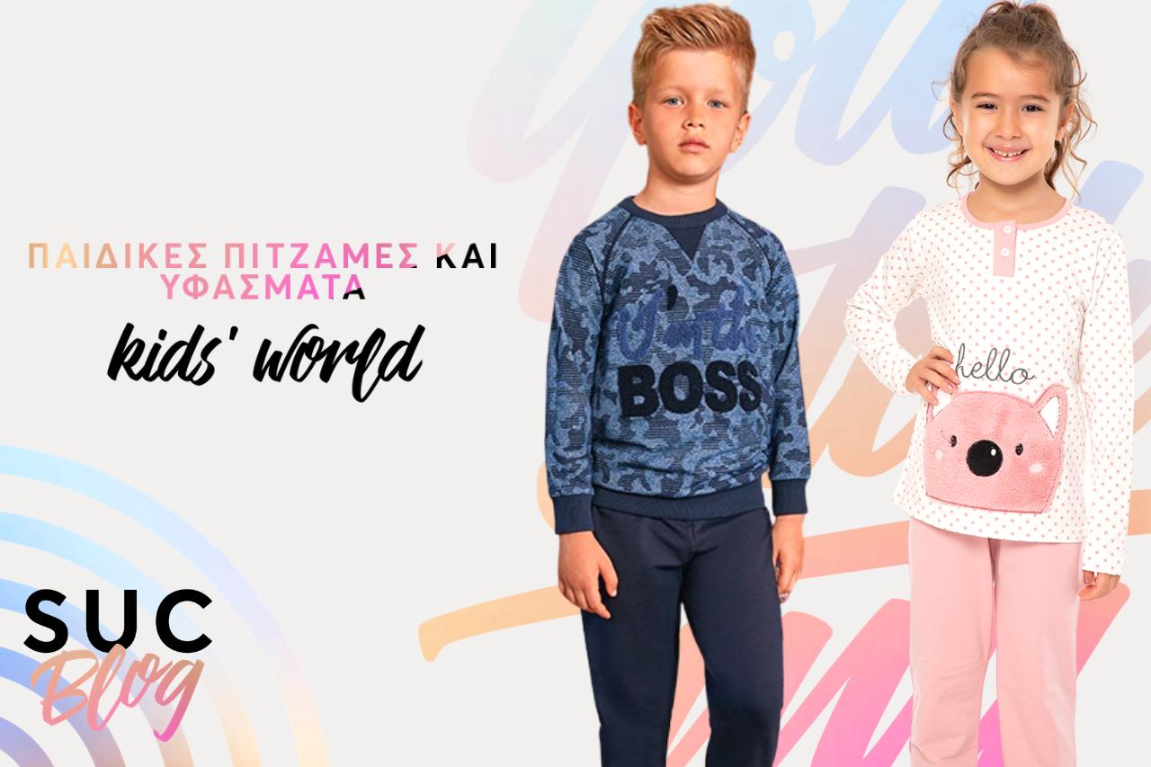 Εικόνα του blog με σετ παιδικές πιτζάμες μία για αγόρι και μία για κορίτσι